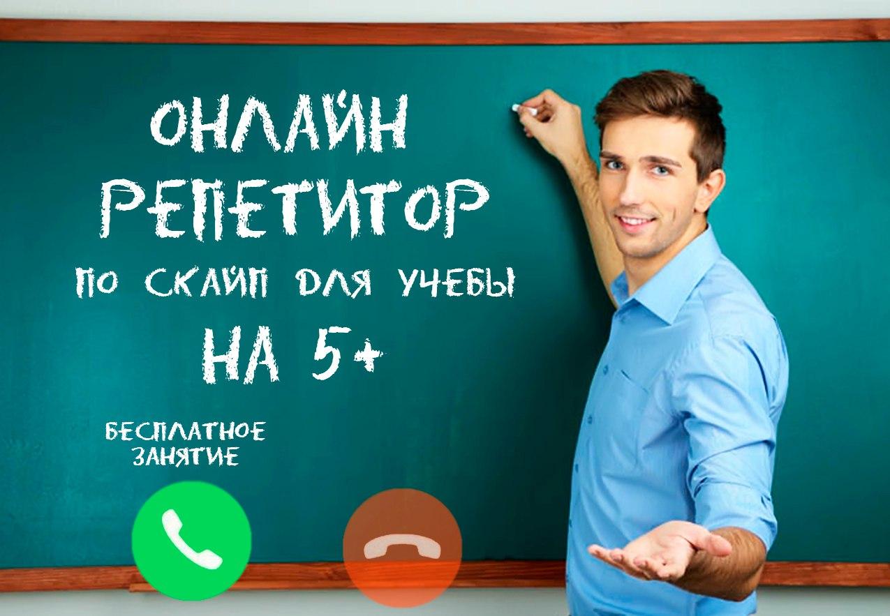 Онлайн-репетитор для школьников и студентов недорого